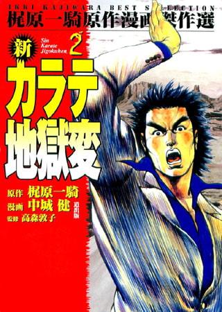 BJ004672 img main 新カラテ地獄変(2) Vol.1