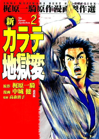 BJ004673 img main 新カラテ地獄変(2) Vol.2