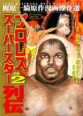 BJ004681 img main プロレススーパー列伝(2) Vol.2