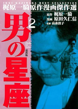 BJ004684 img main 男の星座(2) Vol.1
