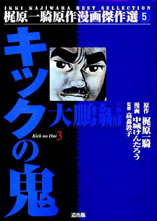 BJ004987 img main キックの鬼(3) Vol.1