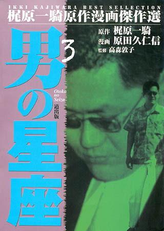 BJ005004 img main 男の星座(3) Vol.1