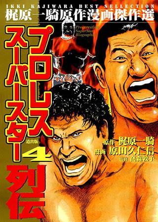 BJ005096 img main プロレススーパー列伝(4) Vol.2