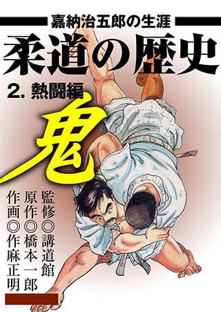 BJ005134 img main 柔道の歴史 嘉納治五郎の生涯2