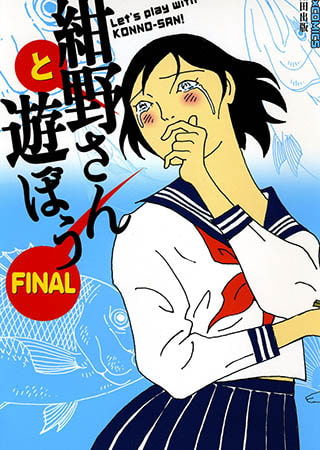 BJ005481 img main 紺野さんと遊ぼう FINAL