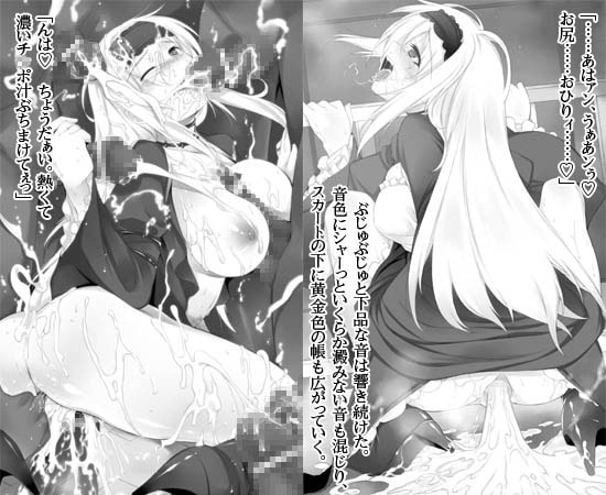 ワルプルギスの淫夢[さかき傘(作)]