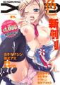 COMIC XO 絶! Vol.01
