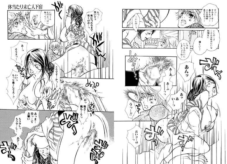 実録女流獣〇エロ漫画家!?のサンプル画像
