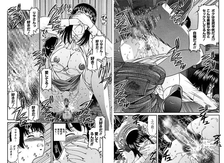 性感恥療 ~黒夢カルテ2~