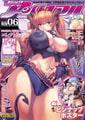 コミックアンリアル Vol.19