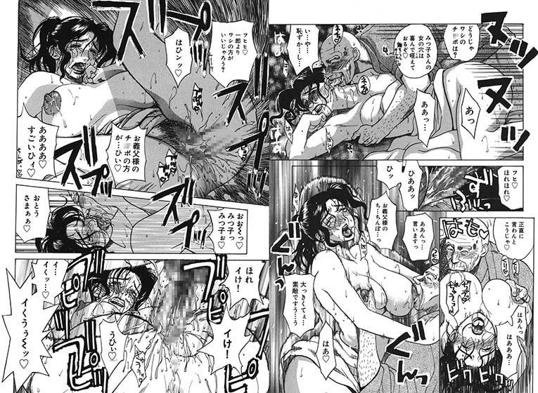 肉嫁〜高柳家の人々〜サンプル1