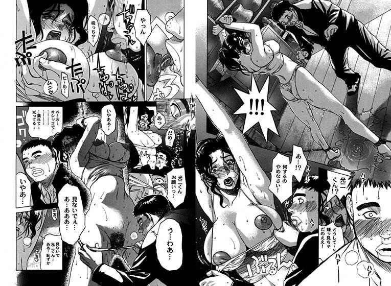 肉嫁〜高柳家の人々〜サンプル2