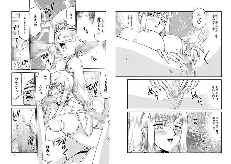 姫辱淫夢アルフィナのサンプル画像