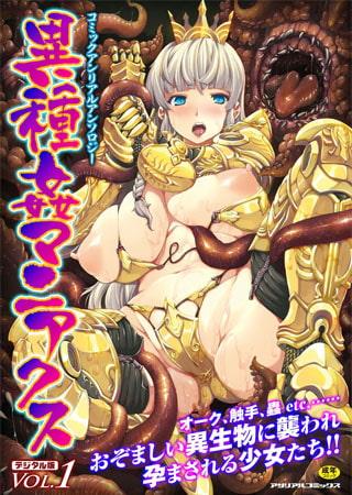 BJ009082 img main コミックアンリアルアンソロジー 異種姦マニアクス デジタル版Vol.1