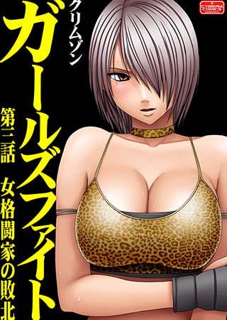 BJ009299 img main ガールズファイト【第3話】女格闘家の敗北