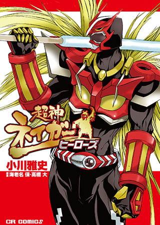 BJ009927 img main 超神ネイガー:ヒーローズ1