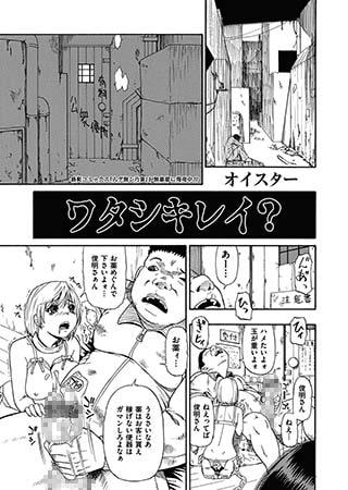 ワタシキレイ?(2)