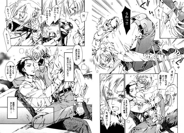 仮面王子と無慈悲な夜を サンプル画像3