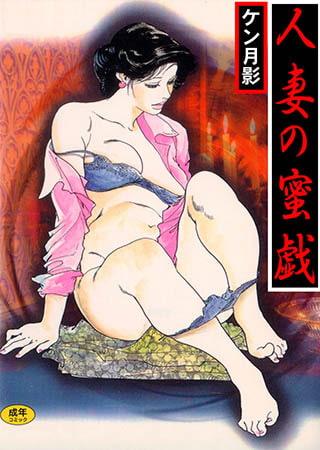 人妻の蜜戯のタイトル画像