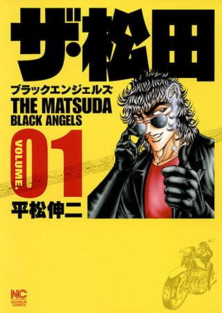 BJ011629 img main ザ・松田 ~ブラックエンジェルズ~ 1