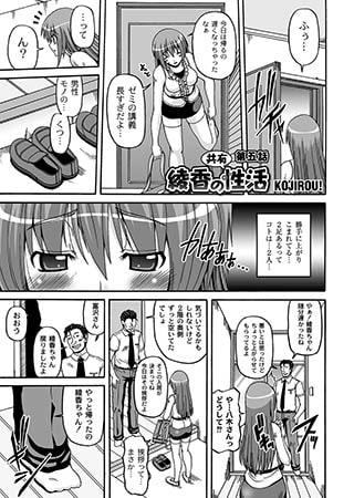 BJ012244 img main 綾香の共有性活 第5話