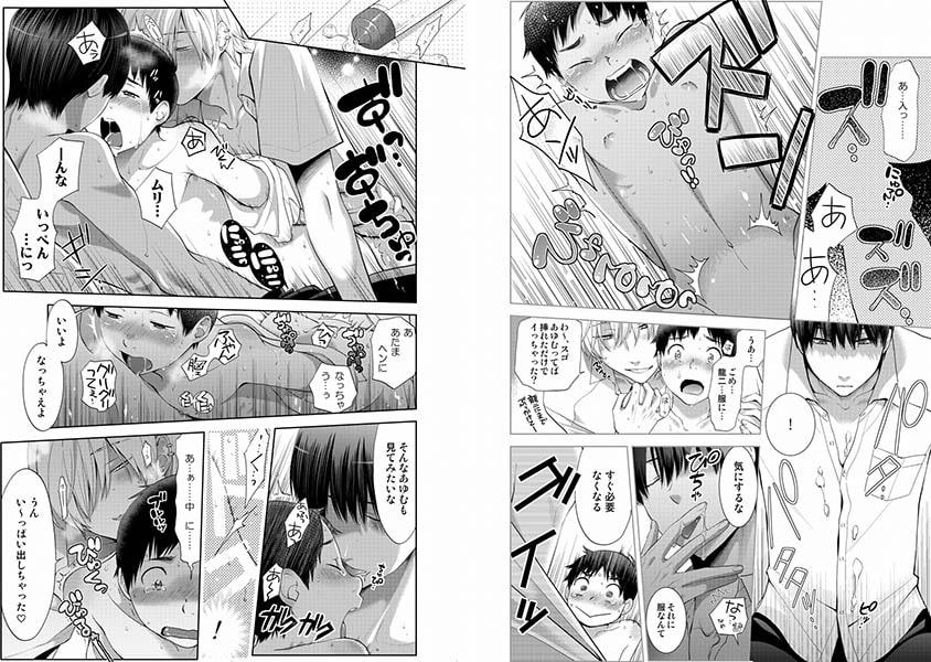 ブサメン男子♂〜イケメン彼氏の作り方〜 サンプル画像3