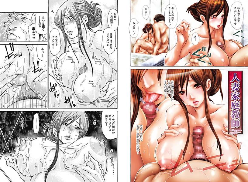 人妻を輪姦す8つの方法のサンプル画像