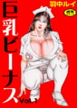 巨乳ビーナス Vol.1 [松文館]