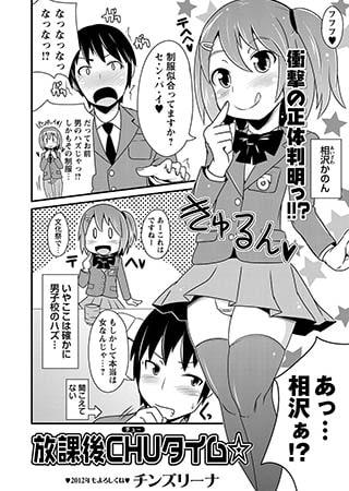 BJ013270 img main 放課後CHUタイム☆