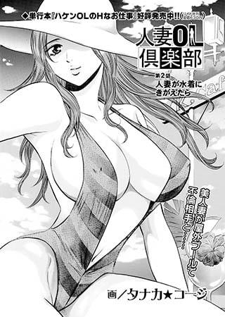BJ013933 img main 人妻OL倶楽部 【第2話】