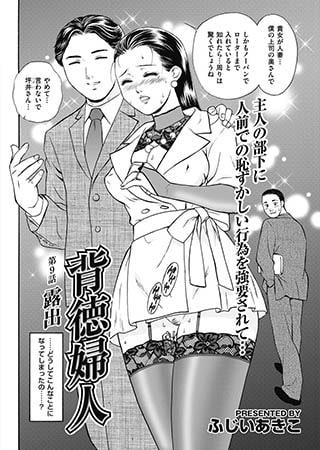 BJ014023 img main 背徳婦人 【第9話】