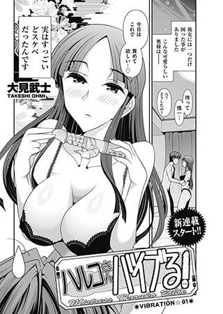 BJ014024 img main ハルコさんバイブる!  【VIBRATION☆01】