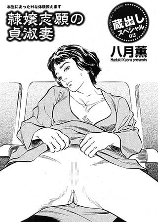BJ014033 img main 隷嬢志願の貞淑妻 【蔵出しスペシャル02】