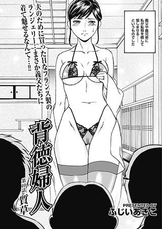BJ014036 img main 背徳婦人 【第10話】