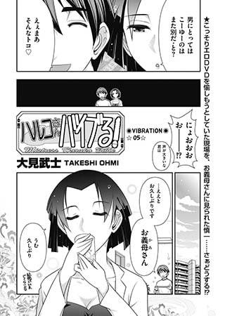 BJ014041 img main ハルコさんバイブる!  【VIBRATION☆05】