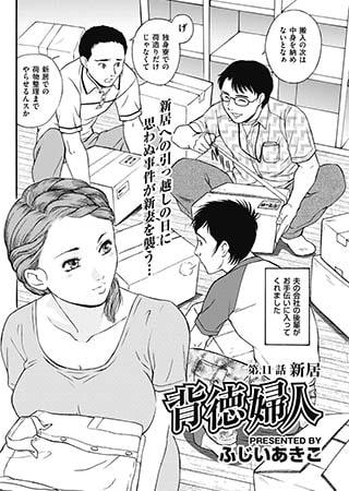 BJ014054 img main 背徳婦人 【第11話】