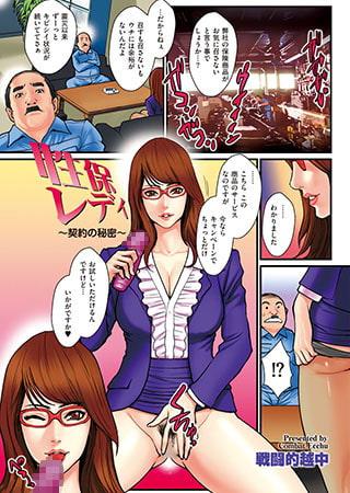 BJ014084 img main 性保レディ ~契約の秘密~