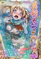 別冊コミックアンリアル 異種姦マニアクス デジタル版Vol.4 [zunta]