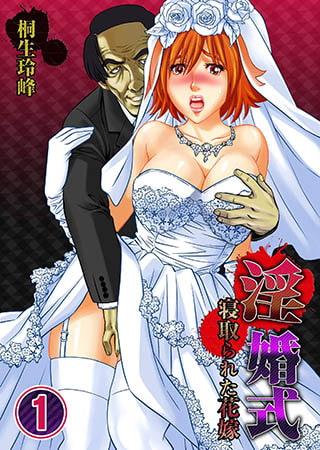 BJ014692 img main 淫婚式 寝取られた花嫁