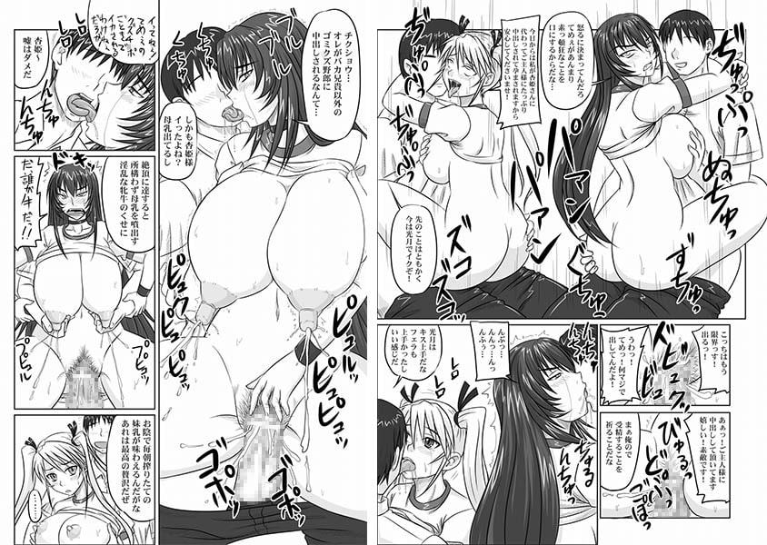 ドSな姫は汚される 123話 サンプル画像1