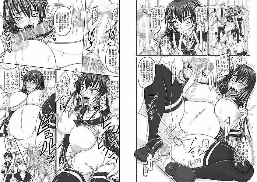 ドSな姫は汚される 123話 サンプル画像3