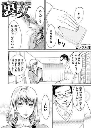 BJ015188 img main 裏女~秘密の関係