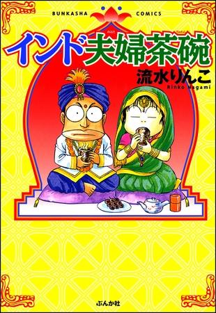 【長編エッセイ】インド夫婦茶碗【全24巻】