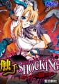 触手SHOCKING-絶叫アヘ顔団地妻-(フルカラー)2 [未来少年]
