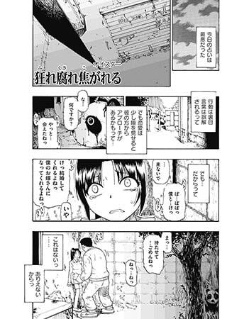 BJ017644 img main 狂れ腐れ焦がれる(2)
