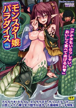 BJ017684 img main 83%OFF別冊コミックアンリアル モンスター娘パラダイス Vol.1