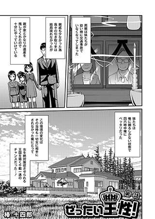 BJ018095 img main ぜったい王性(おうせい)! 01