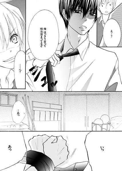 逆転男子〜憧れのイケメンが劣化した件〜 サンプル画像1