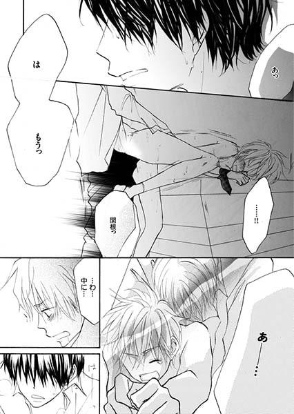 逆転男子〜憧れのイケメンが劣化した件〜 サンプル画像2