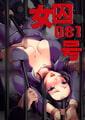女囚081号~恨みの陵辱監獄~ [モバイルメディアリサーチ]